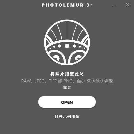 Photolemur 3(照片处理优化软件)
