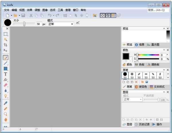 IcoFX图标编辑工具下载