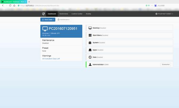 Deskman(桌面安全管理软件)下载