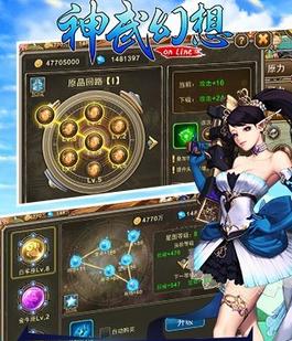 神武幻想腾讯版