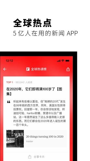Flipboard红板报:精选全球科技商业新闻杂志