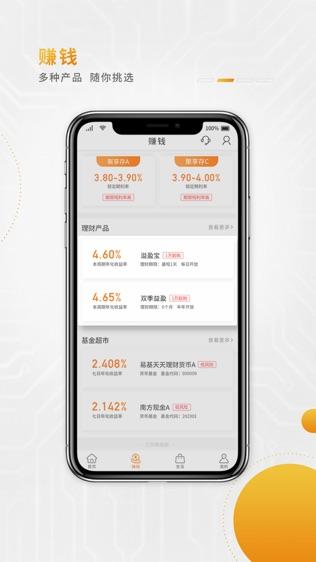唐山银行随身银行软件截图1