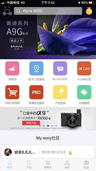 索尼中国软件截图0
