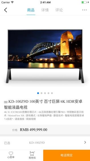 索尼中国软件截图2
