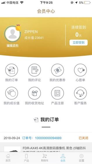 索尼中国软件截图1