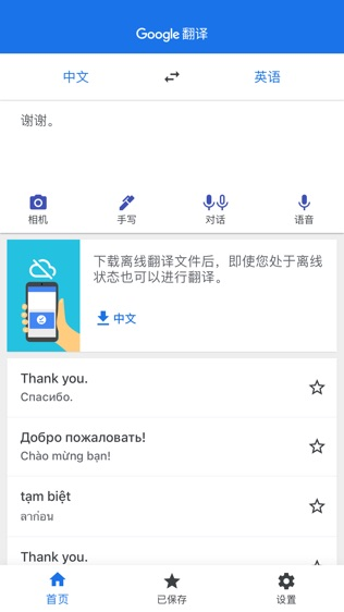 Google 翻译软件截图1