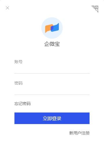 企微宝Pro下载