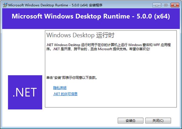 Microsoft Windows Desktop Runtime