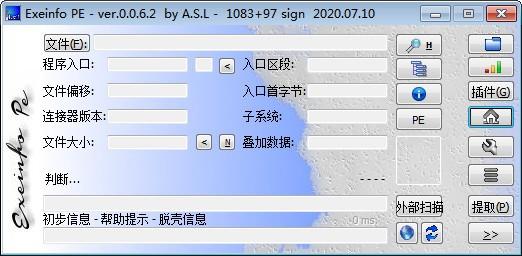 ExEinfo PE(Win32应用程序分析软件)下载