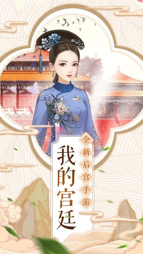 江山秀女传软件截图2