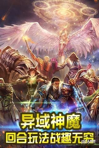 神之战九游版