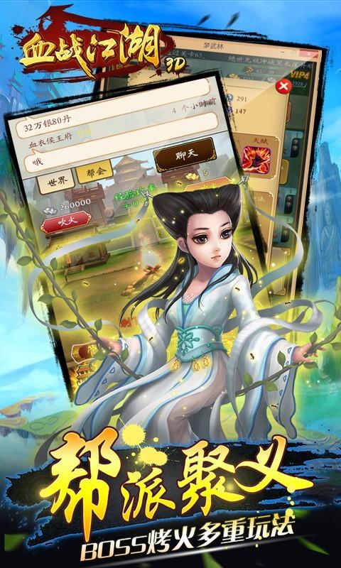 血战江湖3D百度版