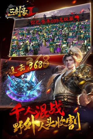 三剑豪2 360版