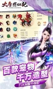大唐游仙记360版