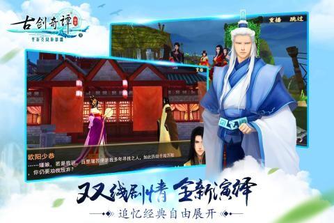 古剑奇谭壹之云动沧澜九游版