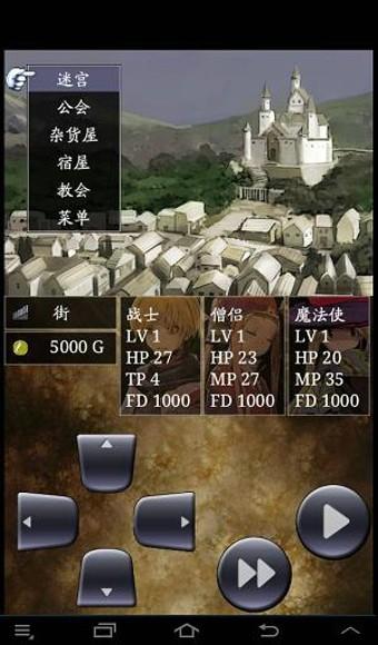 魔龙迷宫软件截图1