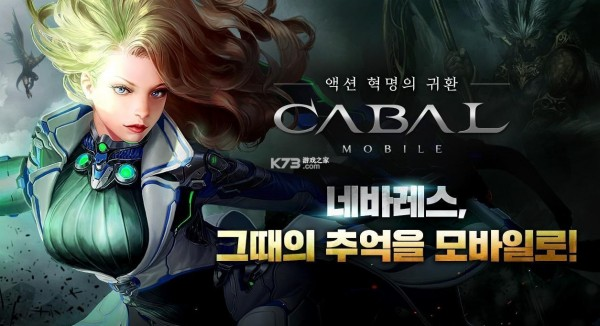 CABAL MOBILE台服软件截图1