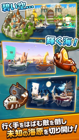 海盗物语软件截图3
