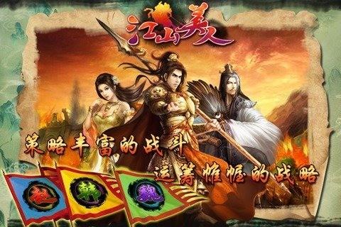 江山美人OL九游版软件截图1