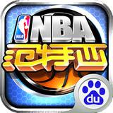 NBA范特西百度版