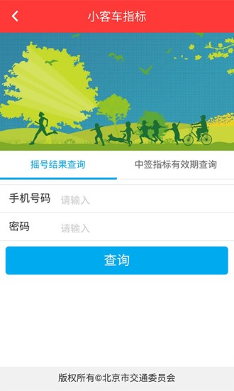 北京车管所软件截图1