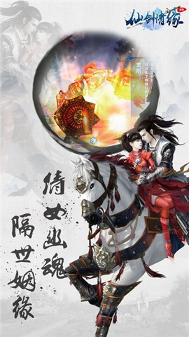 仙剑情缘3D