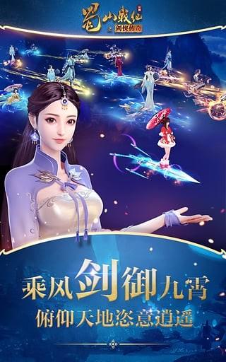 蜀山战纪之剑侠传奇手游百度版软件截图2