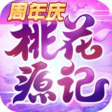 桃花源记手游360版