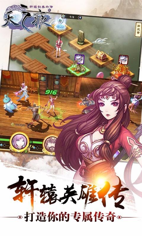 轩辕剑叁外传之天之痕百度版
