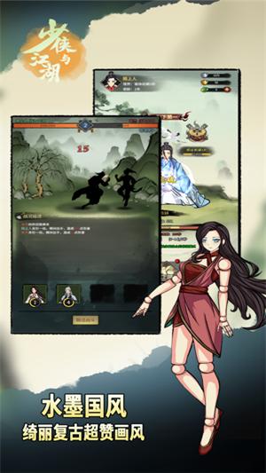 少侠与江湖软件截图2
