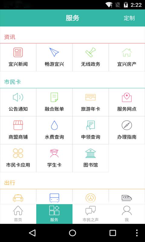 宜兴市民主页软件截图2