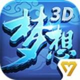 梦想世界3D九游版