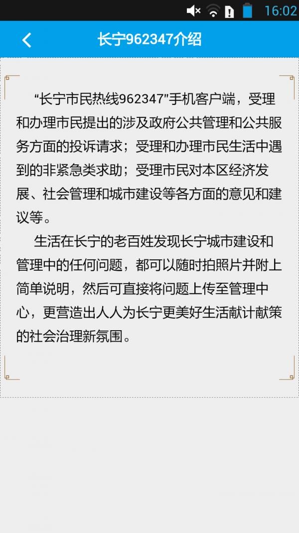 长宁962347