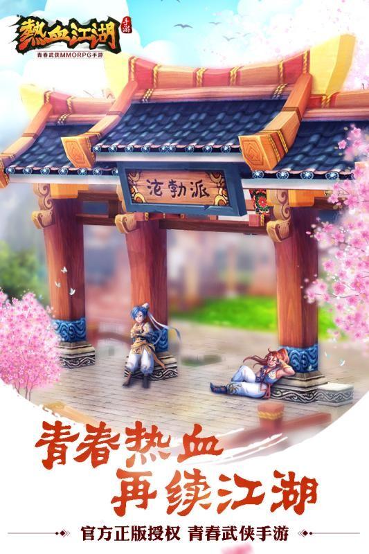 热血江湖九游版软件截图0