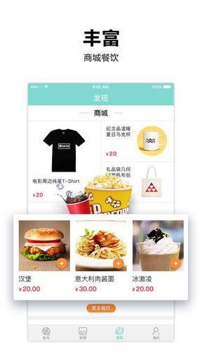 CMC华人影城软件截图2