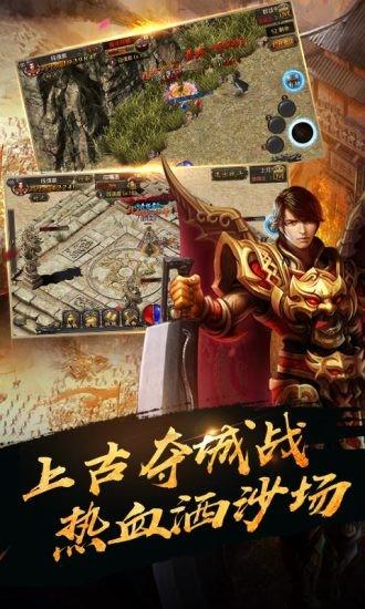 江南传奇软件截图3