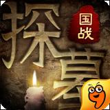 探墓风云九游版