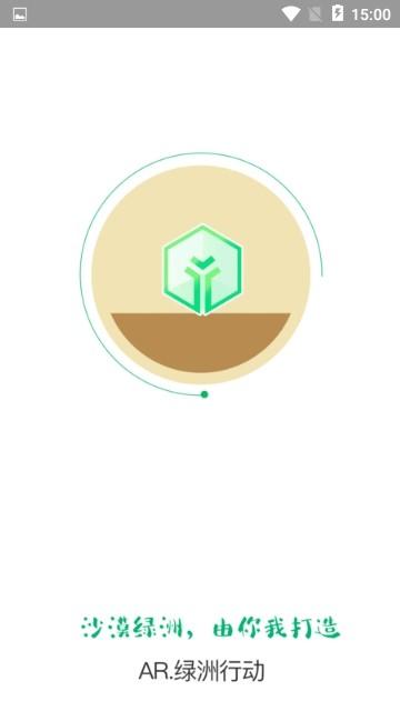 AR绿洲行动软件截图1