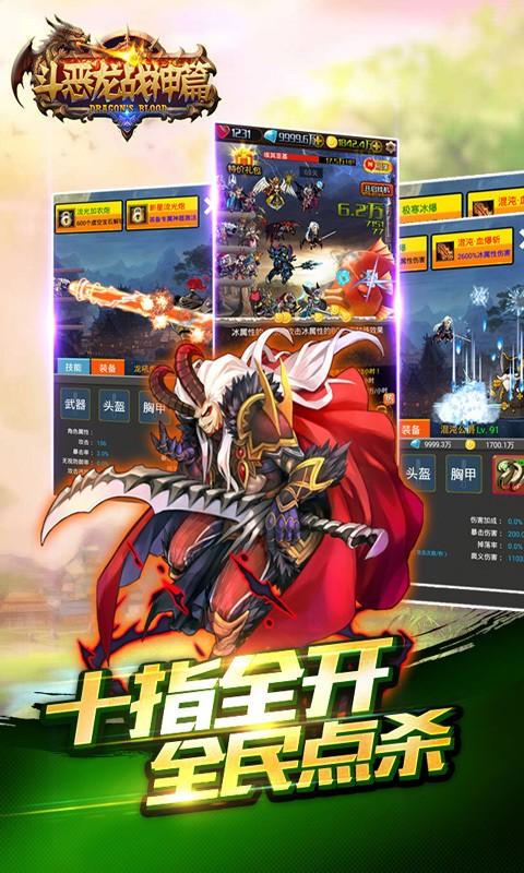 斗恶龙战神篇百度版