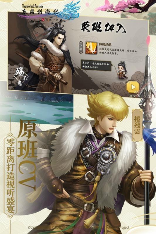 东离剑游纪之生死一剑