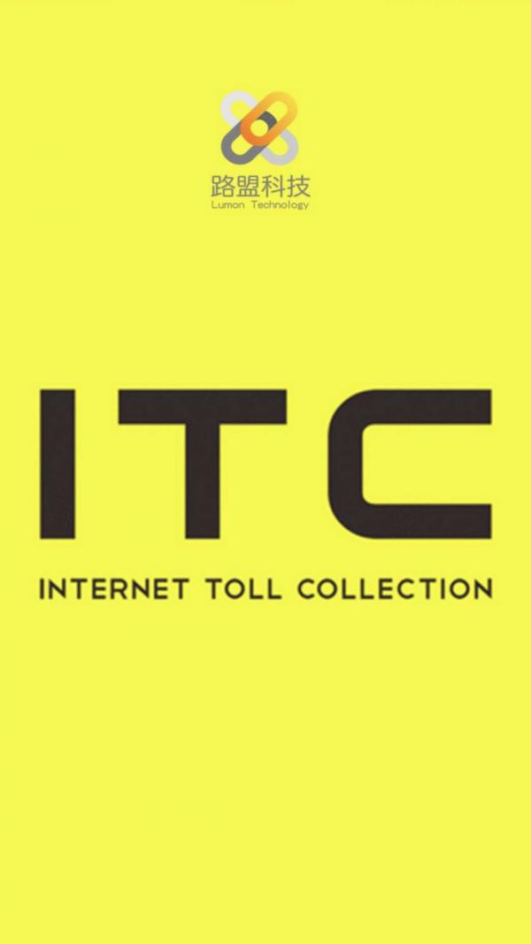 ITC不停车收费