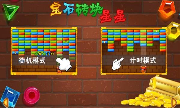 粉碎宝石砖块消消乐软件截图2