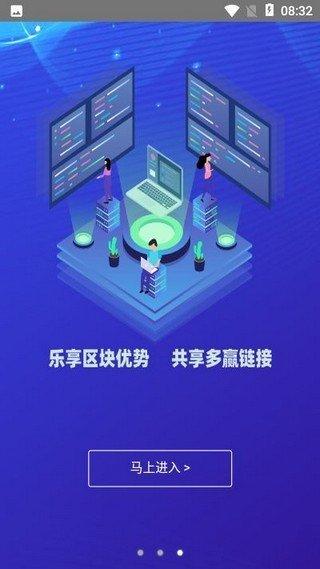 MBC乐链软件截图1