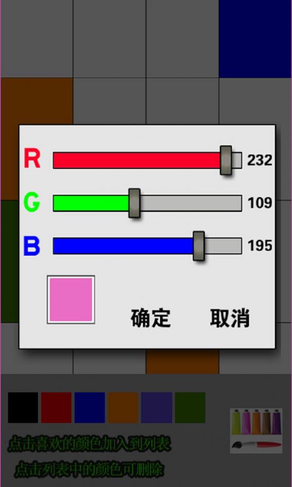 别踩白块之全模式软件截图3