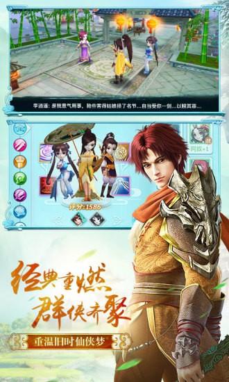 仙剑奇侠传3d回合腾讯版软件截图3