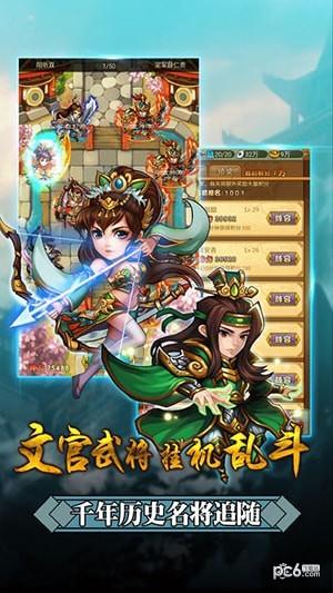 少年赵云挂机版软件截图2