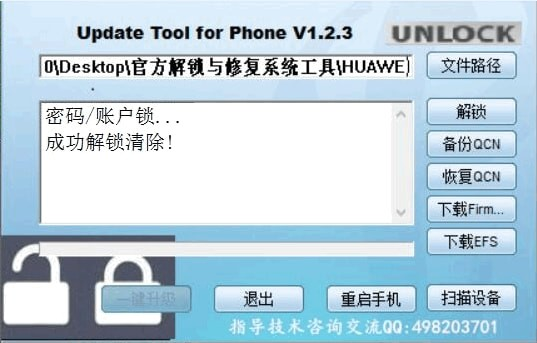 Update Tool for Phone(华为手机解锁工具)