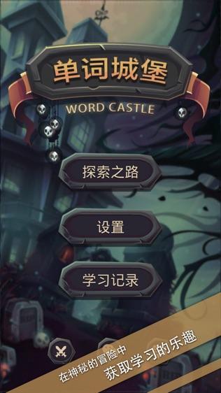 单词城堡软件截图0