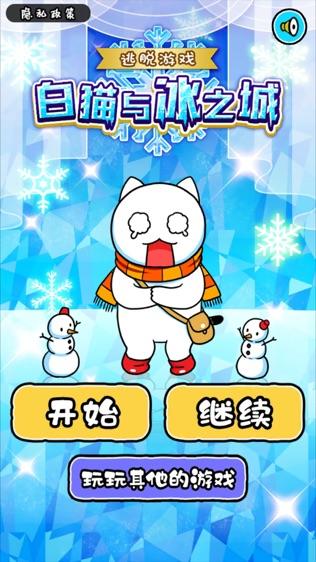 白猫与冰之城软件截图0