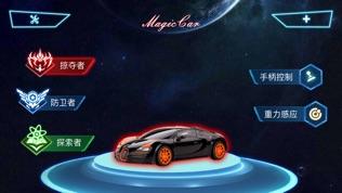 魔力赛车软件截图0